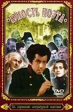 Постер к фильму «Юность поэта»