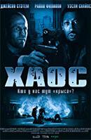 Постер к фильму «Хаос»
