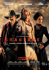 Постер к фильму «Спасение»
