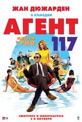 Постер к фильму «Агент 117: Миссия в Рио»