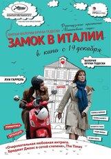 Постер к фильму «Замок в Италии»