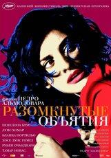 Постер к фильму «Разомкнутые объятия»