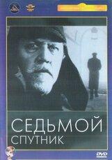 Постер к фильму «Седьмой спутник»