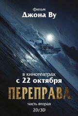 Постер к фильму «Переправа 2»