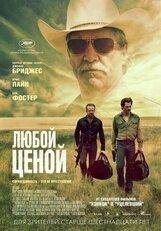 Постер к фильму «Любой ценой»