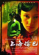 Постер к фильму «Шанхайская румба »