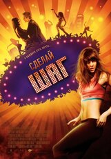 Постер к фильму «Сделай шаг»