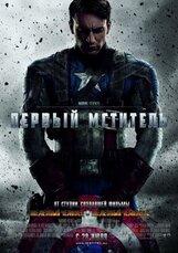 Постер к фильму «Первый мститель»