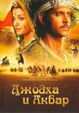 Постер к фильму «Джодха и Акбар»