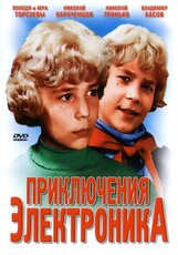 Постер к фильму «Приключения Электроника»