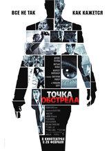Постер к фильму «Точка обстрела»