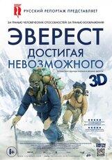 Постер к фильму «Эверест. Достигая невозможного 3D»