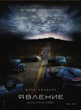 Постер к фильму «Явление»