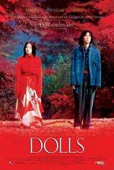 Постер к фильму «Куклы»