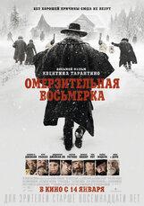 Постер к фильму «Омерзительная восьмерка»