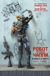 Постер к фильму «Робот по имени Чаппи IMAX»