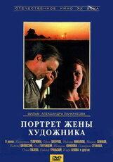 Постер к фильму «Портрет жены художника»