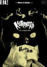 Постер к фильму «Черные кошки в бамбуковых зарослях»