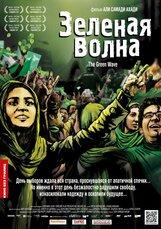 Постер к фильму «Зеленая волна»