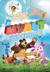 Постер к фильму «Мульт в кино. Выпуск №17»