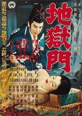Постер к фильму «Врата ада»