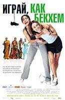 Постер к фильму «Играй, как Бекхем»