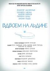 Постер к фильму «Вдвоем на льдине»