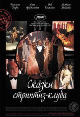 Постер к фильму «Сказки стриптиз-клуба»