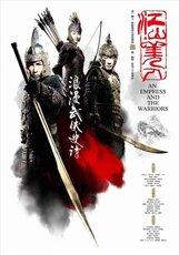 Постер к фильму «Императрица и воины»