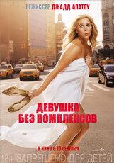 Постер к фильму «Девушка без комплексов»