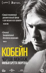 Постер к фильму «Курт Кобейн: Чертов монтаж»
