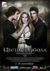 Постер к фильму «Цветок Дьявола»