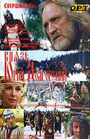Постер к фильму «Князь Юрий Долгорукий»