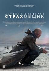 Постер к фильму «Страховщик»