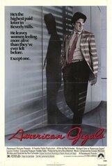 Постер к фильму «Американский жиголо»