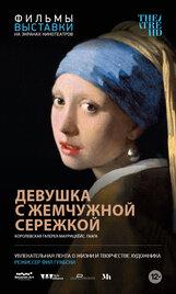 Постер к фильму «Девушка с жемчужной сережкой»