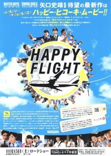 Постер к фильму «Счастливый полет»