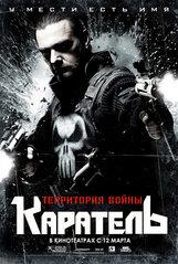 Постер к фильму «Каратель 2: Территория войны»