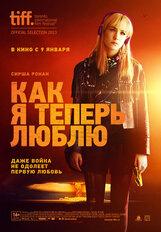 Постер к фильму «Как я теперь люблю»