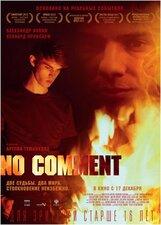 Постер к фильму «No comment»