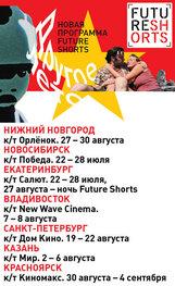 Постер к фильму «Future Shorts: Другое лето»
