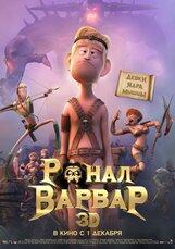 Постер к фильму «Ронал-варвар 3D»