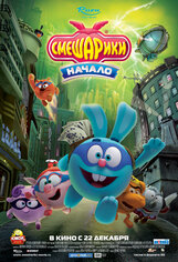 Постер к фильму «Смешарики. Начало 3D»