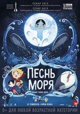 Постер к фильму «Песнь моря»