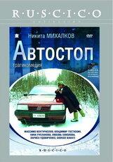 Постер к фильму «Автостоп»