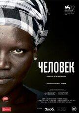Постер к фильму «Человек»