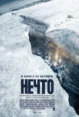 Постер к фильму «Нечто»