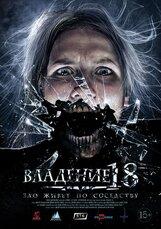 Постер к фильму «Владение 18»
