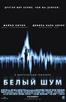 Постер к фильму «Белый шум»