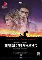 Постер к фильму «Перевод с американского»